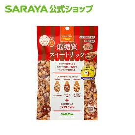サラヤ ロカボスタイル 低糖質 スイートナッツ 70g ラカントのやさしい風味 低糖質 ミックスナッツ サラヤ公式ショップ