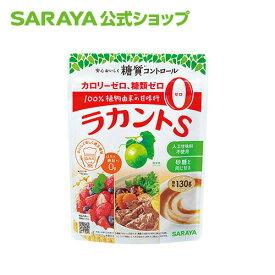 サラヤ ラカントS 顆粒 P130g カロリー0 糖類0 自然派甘味料 サラヤ公式ショップ