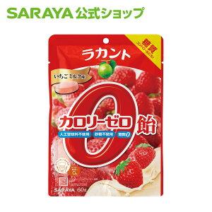 サラヤ ラカント カロリーゼロ飴 いちごミルク味 60g - ロカボ 糖質コントロール カロリーゼロ カロリー0 飴 糖質オフ 脂質ゼロ 脂質0 糖質制限 サラヤ公式ショップ エリスリトール 砂糖不使