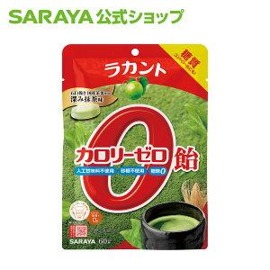 サラヤ ラカント カロリーゼロ飴 深み抹茶味 60g - ロカボ 糖質コントロール カロリーゼロ カロリー0 飴 糖質オフ 脂質ゼロ 脂質0 糖質制限 サラヤ公式ショップ エリスリトール 砂糖不使用 ノ