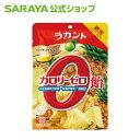 サラヤ ラカント カロリーゼロ飴 パイナップル味 60g - ロカボ 糖質コントロール カロリーゼロ カロリー0 飴 糖質オフ…