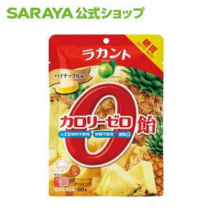 サラヤ ラカント カロリーゼロ飴 パイナップル味 60g - ロカボ 糖質コントロール カロリーゼロ カロリー0 飴 糖質オフ 脂質ゼロ 脂質0 糖質制限 サラヤ公式ショップ エリスリトール 砂糖不使