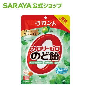 サラヤ ラカント カロリーゼロ のど飴 ハーブミント味 60g - ロカボ 糖質コントロール カロリーゼロ カロリー0 飴 糖質オフ 脂質ゼロ 脂質0 糖質制限 サラヤ公式ショップ エリスリトール 砂糖