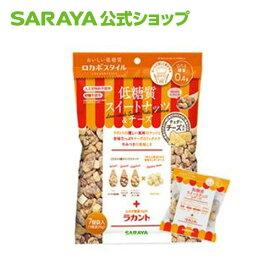 サラヤ ロカボスタイル 低糖質 スイートナッツ&チーズ 20g×7 熟成チェダーチーズ入り 3種類のナッツ ラカントでやさしい風味糖質オフ 低糖質 サラヤ公式ショップ