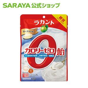 サラヤ ラカント カロリーゼロ飴 ヨーグルト味 60g - ロカボ 糖質コントロール カロリーゼロ カロリー0 飴 糖質オフ 脂質ゼロ 脂質0 糖質制限 サラヤ公式ショップ エリスリトール 砂糖不使用