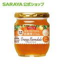 サラヤ ラカント 低糖質ジャム オレンジマーマレード 200g - カロリーゼロ 甘味料 エリスリトール 高純度羅漢果エキ…