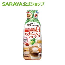 サラヤ ラカントS シロップ P 280g - 甘味料 ラカント シロップ カロリーゼロ 糖類オフ ゼロカロリー ノンカロリー ノンシュガー 砂糖不使用 調味料 脂質ゼロ エリスリトール 液体 低糖質 糖質制限 糖類0