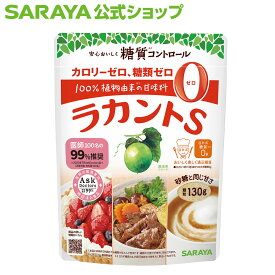 サラヤ ラカントS 顆粒 P130g - 甘味料 ラカント シロップ カロリーゼロ 糖類ゼロ ゼロカロリー ノンカロリー ノンシュガー 砂糖不使用 調味料 脂質ゼロ エリスリトール 粉末 低糖質 糖質制限 糖類0