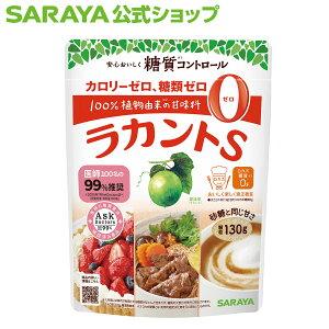 サラヤ ラカントS 顆粒 P130g - 甘味料 ラカント シロップ カロリーゼロ 糖類ゼロ ゼロカロリー ノンカロリー ノンシュガー 砂糖不使用 調味料 脂質ゼロ エリスリトール 粉末 低糖質 糖質制限