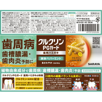 サラヤクルクリンPGガード薬用ハミガキペースト50g