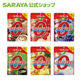 サラヤ ラカント カロリーゼロ飴 6種類食べ比べ アソートセット - 飴 カロリーゼロ 糖類ゼロ ゼロカロリー ノンカロリー ノンシュガー 砂糖不使用 キャンディー 脂質ゼロ エリスリトール 低糖質
