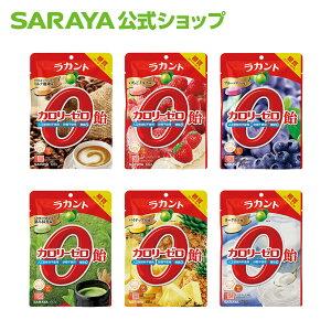 サラヤ ラカント カロリーゼロ飴 6種類食べ比べ アソートセット - 飴 カロリーゼロ 糖類ゼロ ゼロカロリー ノンカロリー ノンシュガー 砂糖不使用 キャンディー 脂質ゼロ エリスリトール 低