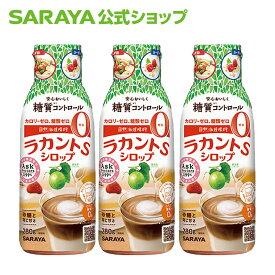 サラヤ ラカントS シロップ P280g×3 - セット 甘味料 ラカント シロップ 3本セット カロリーゼロ 糖類ゼロ ゼロカロリー ノンカロリー ノンシュガー 砂糖不使用 脂質ゼロ 調味料