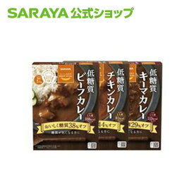 サラヤ ロカボスタイル 低糖質 カレー 3種セット 低糖質 レトルトカレー サラヤ公式ショップ