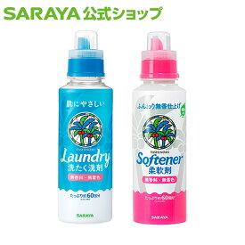 送料無料 サラヤ ヤシノミ ランドリー 初めてセット 洗濯洗剤 柔軟剤 サラヤ公式ショップ