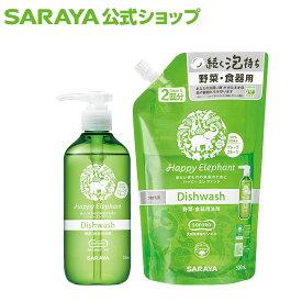 サラヤ はじめてのハッピーエレファントセット 野菜・食器用洗剤 グレープフルーツ 300mL + 詰替え用 500mL 天然精油 手肌と地球にやさしい洗剤 サラヤ公式ショップ