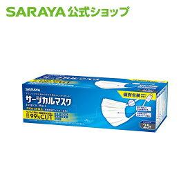 サラヤ マスク個包装25枚入ホワイト YG