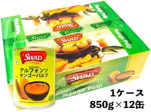 【送料無料】マンゴーピューレ 缶 850g 12缶 1ケース マンゴーパルプ 缶詰 製菓 ラッシー 業務用 アイス ゼリー アルフォンソ