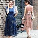 あす楽 パーティードレス ドレス ワンピース 小さいサイズ 大きいサイズ 結婚式 他と被らない チュール ビスチェ ハイウエスト シースルー レース レイヤード S M L LL 3L 4L パーティドレス ワンピ 総レース 送料無料