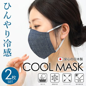 ひんやりとしたクール生地 マスク 夏 涼しい 接触冷感 洗える マスク 夏用 夏用マスク 2枚セット 立体 デニム 3D 繰り返し使える 大人用 洗えるマスク 生地 おしゃれ 軽量 立体形状 通勤 紫外線対策 大きめ 布マスク ブラック 綿 在庫あり 使い捨てよりお得 ナツノマスク