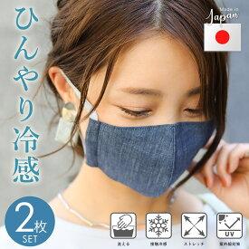 【即納になりました】ひんやりとしたクール生地 マスク 夏 涼しい 接触冷感 洗える マスク 夏用 夏用マスク 2枚セット 立体 デニム 3D 繰り返し使える 大人用 洗えるマスク 生地 おしゃれ 軽量 立体形状 通勤 紫外線対策 大きめ 布マスク 綿 在庫あり 使い捨てよりお得