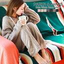送料無料 着る毛布 ブランケット ふわもこ セット セットアップ 上下セット 上下 パーカー パーカ パンツ スウェット 毛布 レディース ナイトウェア 大きいサイズ コーディガン カーディガン 部屋