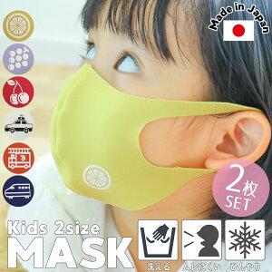 用 マスク 子供 洗える