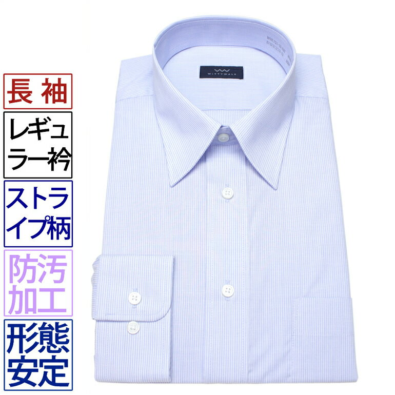 長袖ワイシャツ 形態安定 レギュラーカラー 長袖シャツ ホワイト 白 メンズ 長袖 ワイシャツ Yシャツ シャツ