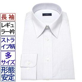 長袖ワイシャツ 形態安定 レギュラーカラー 長袖シャツ メンズ グレー 長袖 ワイシャツ Yシャツ【即日出荷】