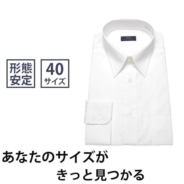 【体型に合ったワイシャツがすぐ届く】多サイズ ワイシャツ 形態安定 ドレスシャツ Yシャツ 長袖ワイシャツ ホワイト 形状記憶 レギュラーカラー 白 メンズ 長袖 シャツ 長袖シャツ