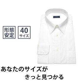 多サイズ ワイシャツ 形態安定 ドレスシャツ Yシャツ 長袖ワイシャツ ホワイト 形状記憶 レギュラーカラー 白 メンズ 長袖 シャツ 長袖シャツ