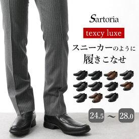[スニーカーみたいな革靴]ビジネスシューズ 革靴 立ち仕事 疲れない アシックス テクシーリュクス texcy luxe レザー 本革 ビジネスシューズ ビジネス フォーマル 靴 紳士 男性 メンズ 天然皮革 消臭 防臭 軽量 ブラック ブラウン 黒 茶 あす楽 クールビズ
