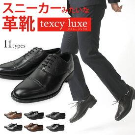 【 送料無料 】[スニーカーみたいな革靴]ビジネスシューズ 革靴 立ち仕事 疲れない アシックス テクシーリュクス [ texcy luxe ](texyluxe) レザー 本革 ビジネスシューズ ビジネス フォーマル 靴 紳士 男性 メンズ 天然皮革 消臭 防臭 軽量 ブラック ブラウン 黒 茶 あす楽