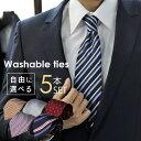 洗えるネクタイ 5本セット スーツ シャツ ワイシャツ ビジネス 結婚式 にも!紳士 メンズ 男性 ビジネス 仕事 冠婚葬祭 フォーマル 結婚式 パーティ 二次会 スーツ 父の日 誕生日 入学式 成人