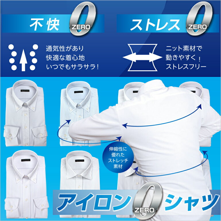 [ポロシャツのようなワイシャツ]スポーツニットシャツ 長袖 ワイシャツ ストレッチ素材 ニットシャツ 形態安定 ワイシャツ 形状記憶 Yシャツ クールビズ カッターシャツ[吸水速乾 イージーケア 通気性 ストレッチ 涼しい ノーアイロン ゴルフ 通勤]あす楽 2枚買えば 送料無料