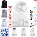 【カッコいいワイシャツ始めました】形態安定 ドレスシャツ 長袖シャツ メンズ シャツ[細身/スリム/男性/ボタンダウン…