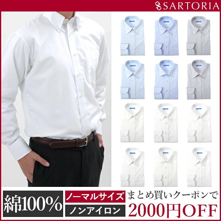 【綿100%+ノンアイロンワイシャツ】ワイシャツ 形態安定 ノンアイロン 形状記憶 メンズシャツ Yシャツ 長袖 シャツ メンズ 紳士[イージーケア/ノーアイロン/形態安定/ビジネス/フォーマル/ワイドカラー/ボタンダウン/コットン/綿/白/ホワイト/青/ブルー/ストライプ/サイズ]