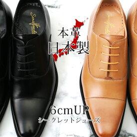 日本製 本革 ビジネスシューズ 革靴 ドレスシューズ メンズ 靴 レザーシューズ 紳士靴 サラバンド 6cmUPシークレットシューズ/トールシューズ/24.5cm から キングサイズ 29cm まで展開 背が高くなる靴