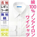 ワイシャツの常識を変える! 綿100% 高形態安定ワイシャツ DRESS CODE101 メンズ シャツ 紳士用 [レギュラーカラー/イージーケア/ノーアイロン/形態安定/コットン/綿/天然素材/白/