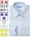 ワイシャツの常識を変える! 綿100% 高形態安定ワイシャツ DRESS CODE101 メンズ シャツ 紳士用 [セミワイドカラー/ワイドスプレッド/イージーケア/ノーアイロン/形態安定/コットン/