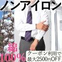 完全ノーアイロン綿100%ワイシャツ!ワイシャツ メンズシャツ Yシャツ 長袖 シャツ メンズ 紳士用[イージーケア/ノーアイロン/形態安定/ビジネス/フォーマル/ワイドカラー/ボタンダウン/コットン
