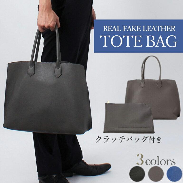 クラッチバッグ付き! ビジネストート 鞄 メンズ/BAGTT-300- [ サフィアーノレザー トート クラッチ付き かっこいい A4 ビジネス 休日 ビジカジ 黒 ブラック グレー 青 ブルー 軽量 かばん]