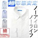 【アイロン掛けが面倒な方専用】綿100%超形態安定ワイシャツ ワイシャツ 形態安定 アイロン不要 ノンアイロン Yシャツ ノーアイロン 形状記憶 カッターシャツ 長袖 シャツ メンズ サイズ豊富[ビジ