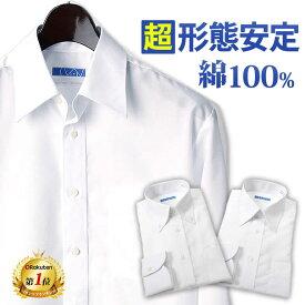 ワイシャツ ノーアイロン 長袖 メンズ 綿100% 超 形態安定 Yシャツ 形状記憶 お試し価格 超形態安定 わいしゃつ カッターシャツ Yシャツ ノンアイロン