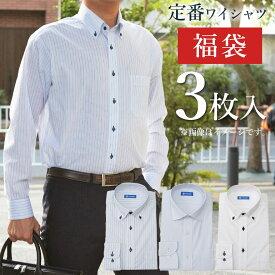 【福袋3枚セット】形態安定 長袖ワイシャツ メンズシャツ 長袖 ワイシャツ メンズ 大きいサイズ 形態安定 ノンアイロン ノーアイロン 形状記憶 Yシャツ 3L カッターシャツ ドレスシャツ 男性 メンズシャツ ビジネス 仕事 #ssmz