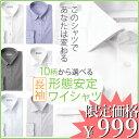 【1点限り】デイリー使いに最適◆形態安定加工長袖ワイシャツ メンズシャツ 形態安定 長袖 メンズ 紳士用[ビジネス/長…