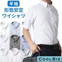 クールビズに!形態安定加工 半袖ワイシャツ 半袖 COOLBIZ メンズ Yシャツ 形態安定 メンズ 紳士用[クールビズ/半袖/…