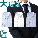【在庫処分】【大きめサイズ3枚セット】大きい ワイシャツ 長袖 ビッグ 形態安定 3L Yシャツ 4L カッターシャツ 形状…