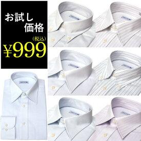 【在庫限り】ワイシャツ 形態安定 長袖 4080 首回り40 裄丈80 標準体 激安 SALE メンズ 形状記憶 定番 男性 ビジネス 通勤 出張 おしゃれ 仕事 2次会 オールシーズン シャツ わいしゃつ カッターシャツ Yシャツ ドレスシャツ yシャツ ビジネスシャツ