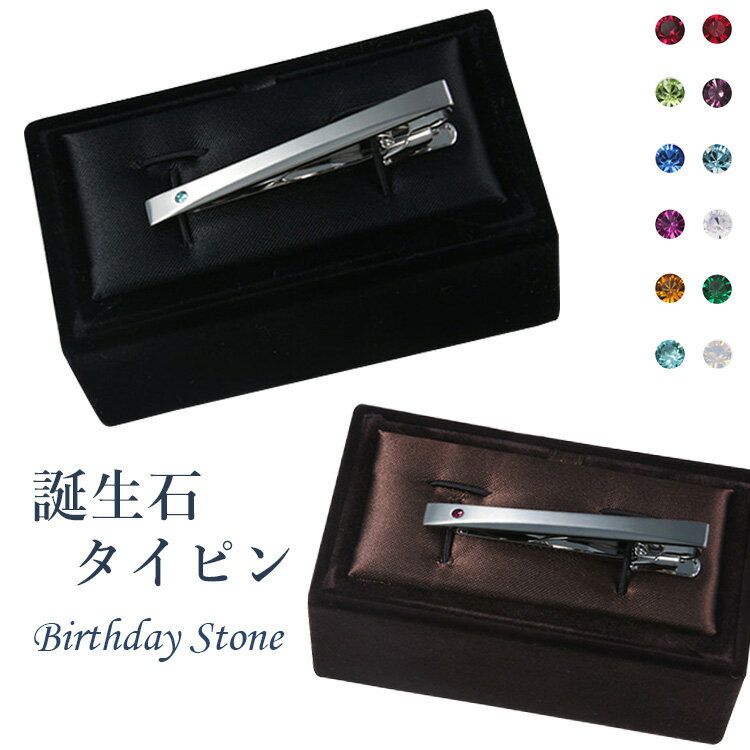 ◆幸せを運ぶ誕生石◆ネクタイピン 日本製 タイピン タイバー ストーン プレゼント ギフト 誕生石 ストーン メンズ お祝い お父さん 結婚式 フォーマル